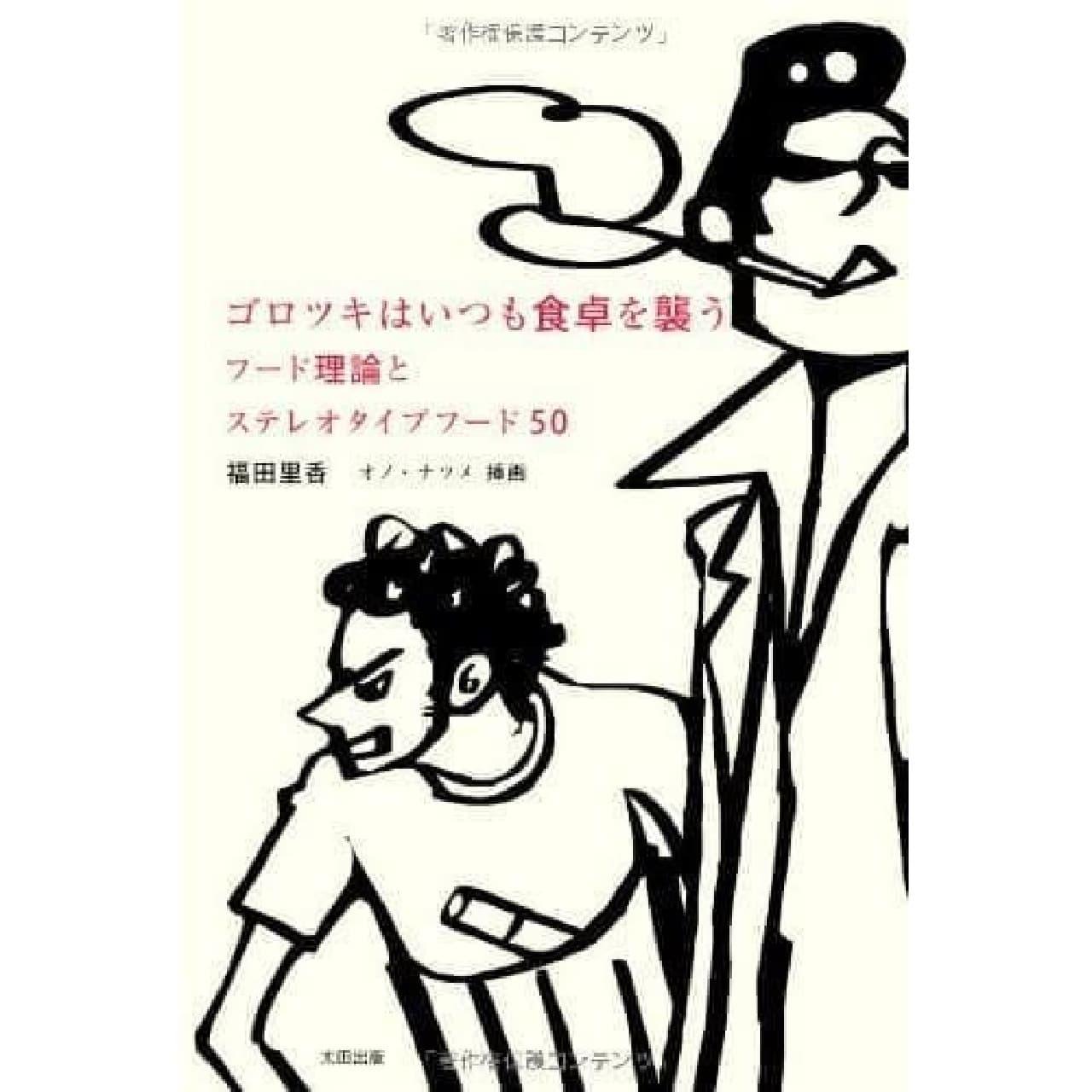福田里香さん提唱の「フード三原則」が解説された『ゴロツキはいつも食卓を襲う』