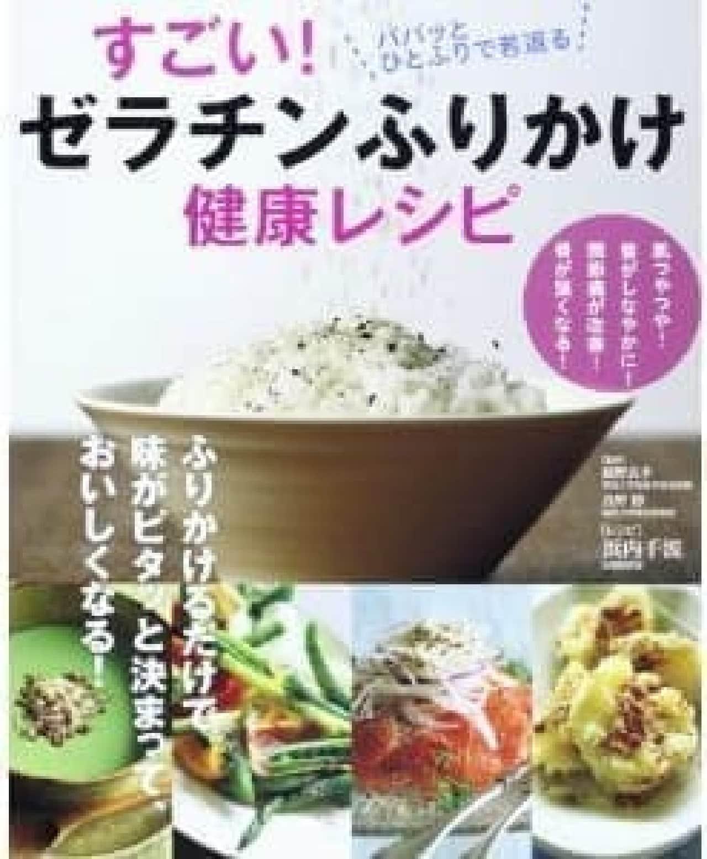 『すごい!ゼラチンふりかけ健康レシピ』 / 監修:藤野良孝、真野博