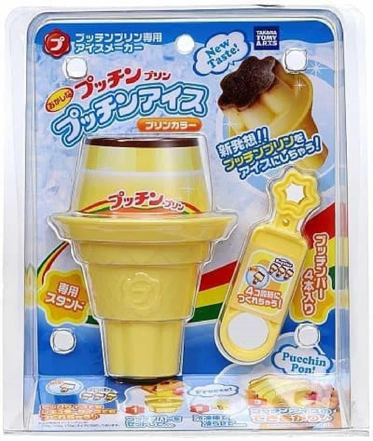 プッチンプリンをアイスにするためだけの専用アイスメーカー!用途狭っ!