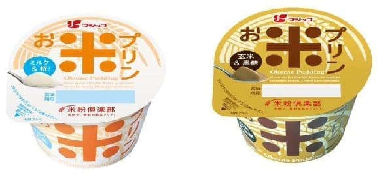 お米プリン(ミルク&糀、玄米&黒糖)