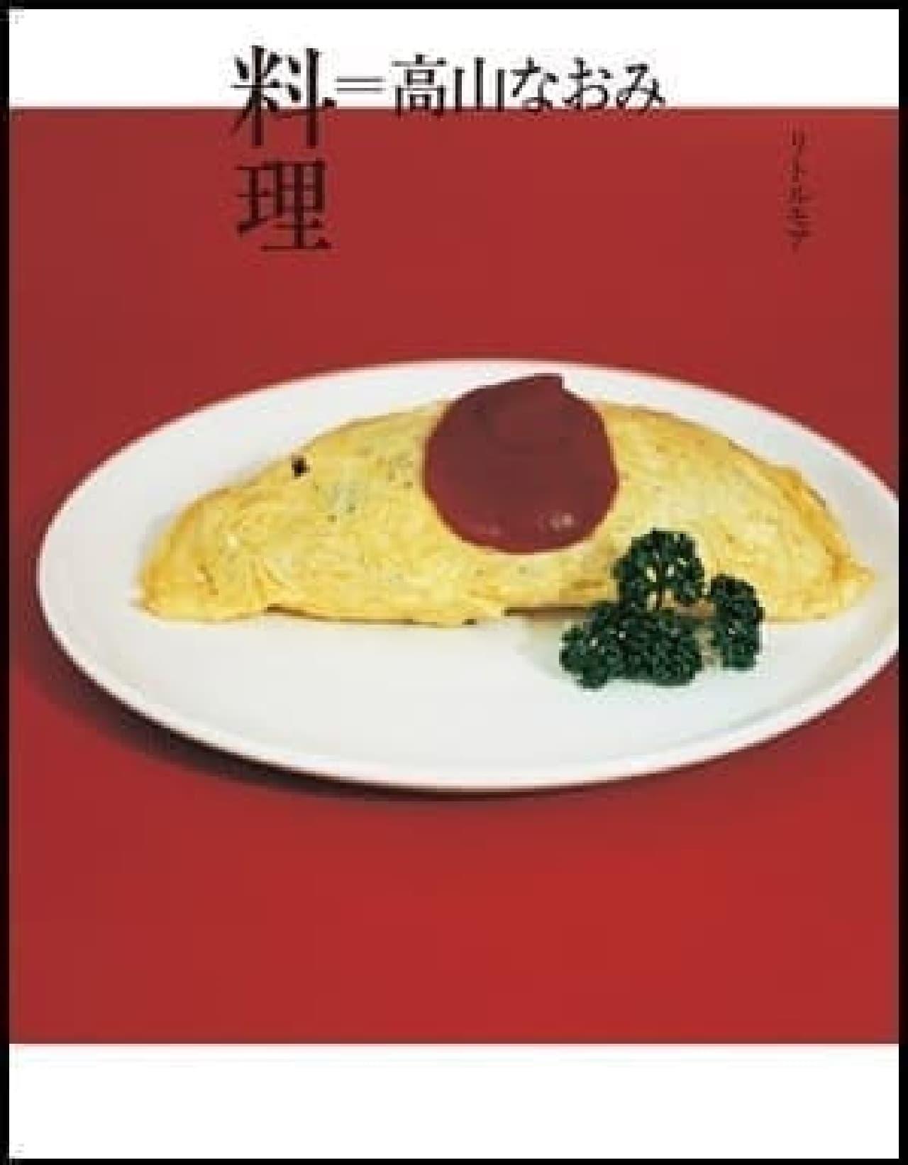 待望の新刊『料理=高山なおみ』