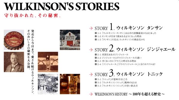 ウィルキンソンの歴史