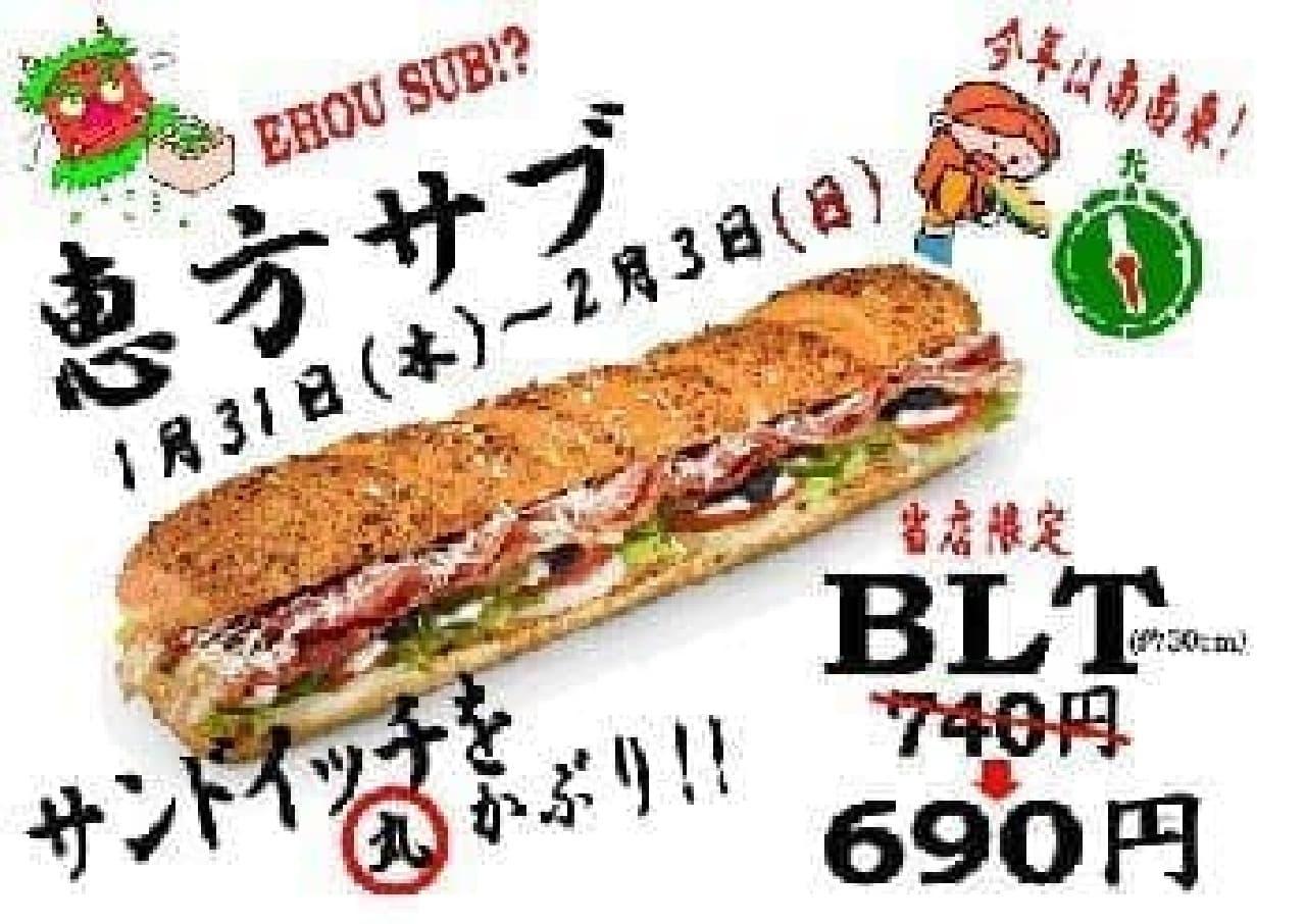 サンドイッチを丸かぶり? サブウェイの恵方サブ  7種類の具は入っているのでしょうか?