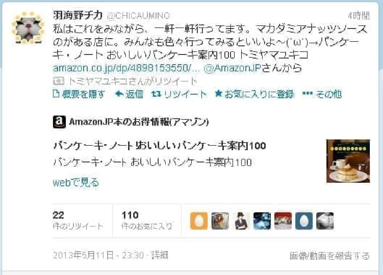 羽海野チカさんも Twitter で紹介!