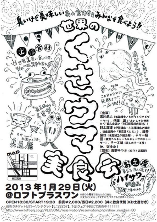 新宿で開催される「世界のくさウマ実食会」