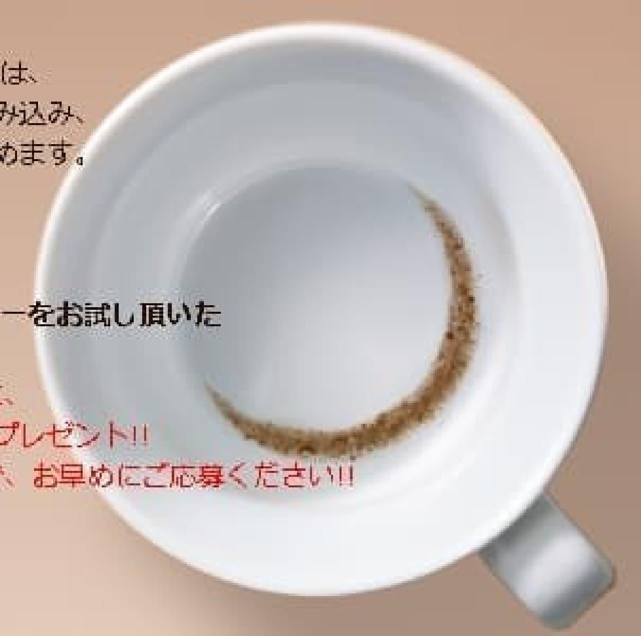 カップの底に残る「クレッセント(三日月)」  (ネスレ日本の Web サイトより)
