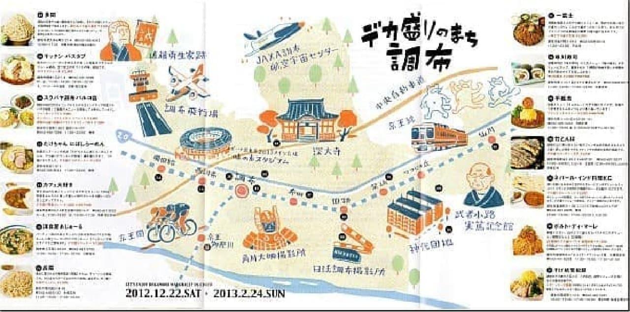 「デカ盛りのまち調布」マップ  *クリックすると大きな地図が表示されます(調布市の Web サイトに移動します)