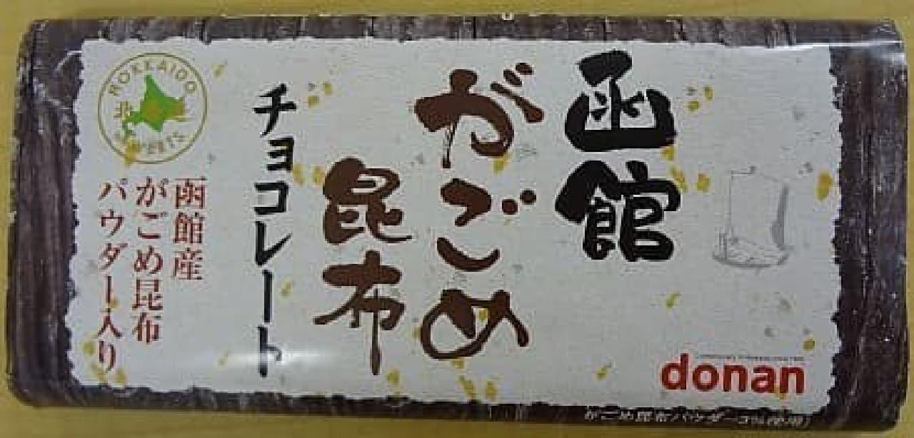 函館がごめ昆布チョコレート  がごめ昆布パウダーが入ってます!