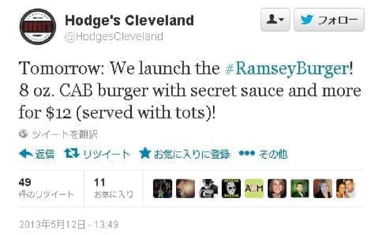 特別メニュー「Ramsey Burger」を告知する Twitter への投稿
