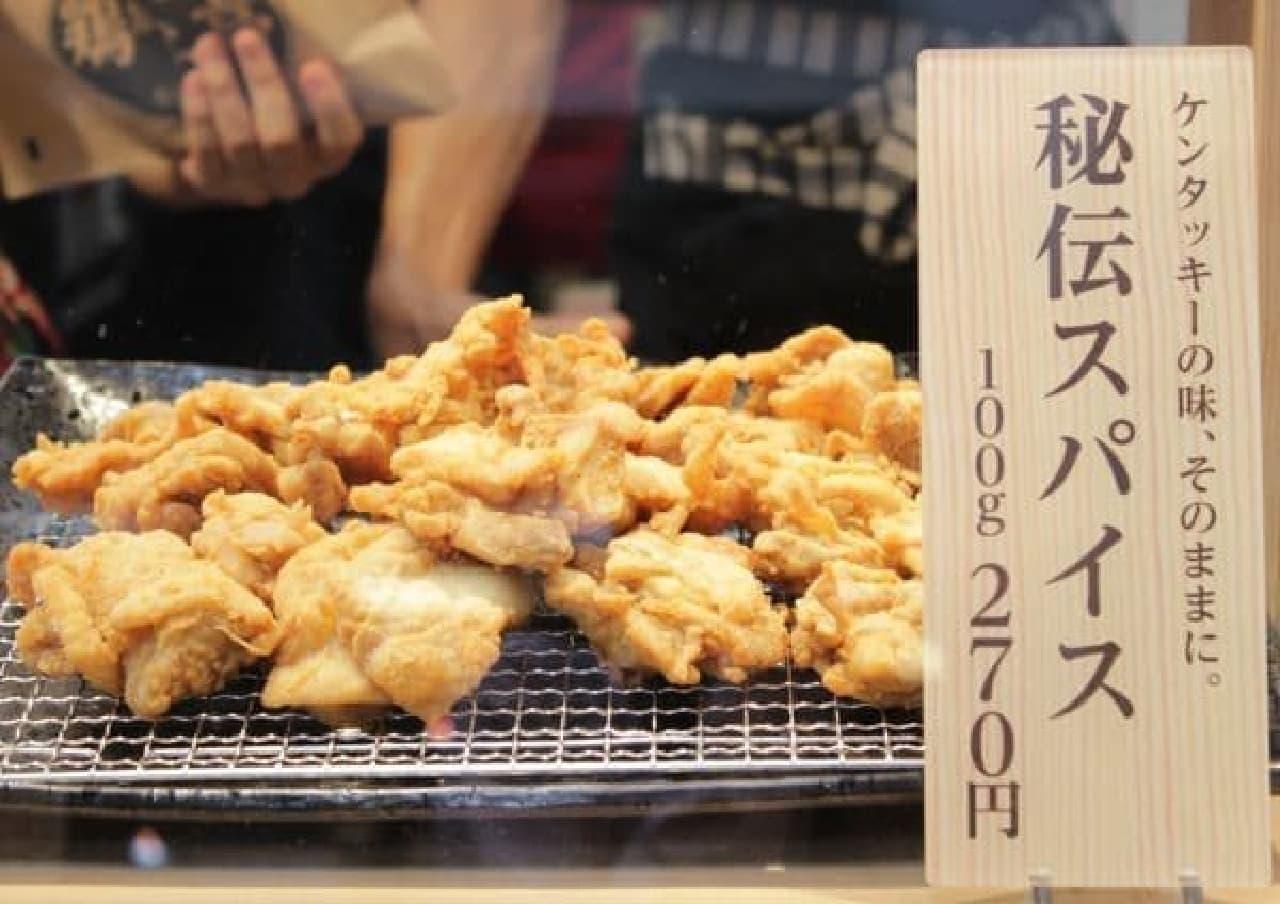 """KFC が""""からあげ専門店""""をオープン!"""