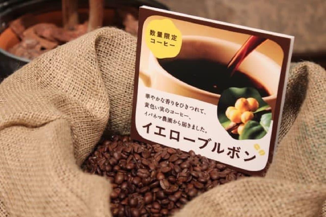 黄色く熟する希少豆「イエローブルボン」
