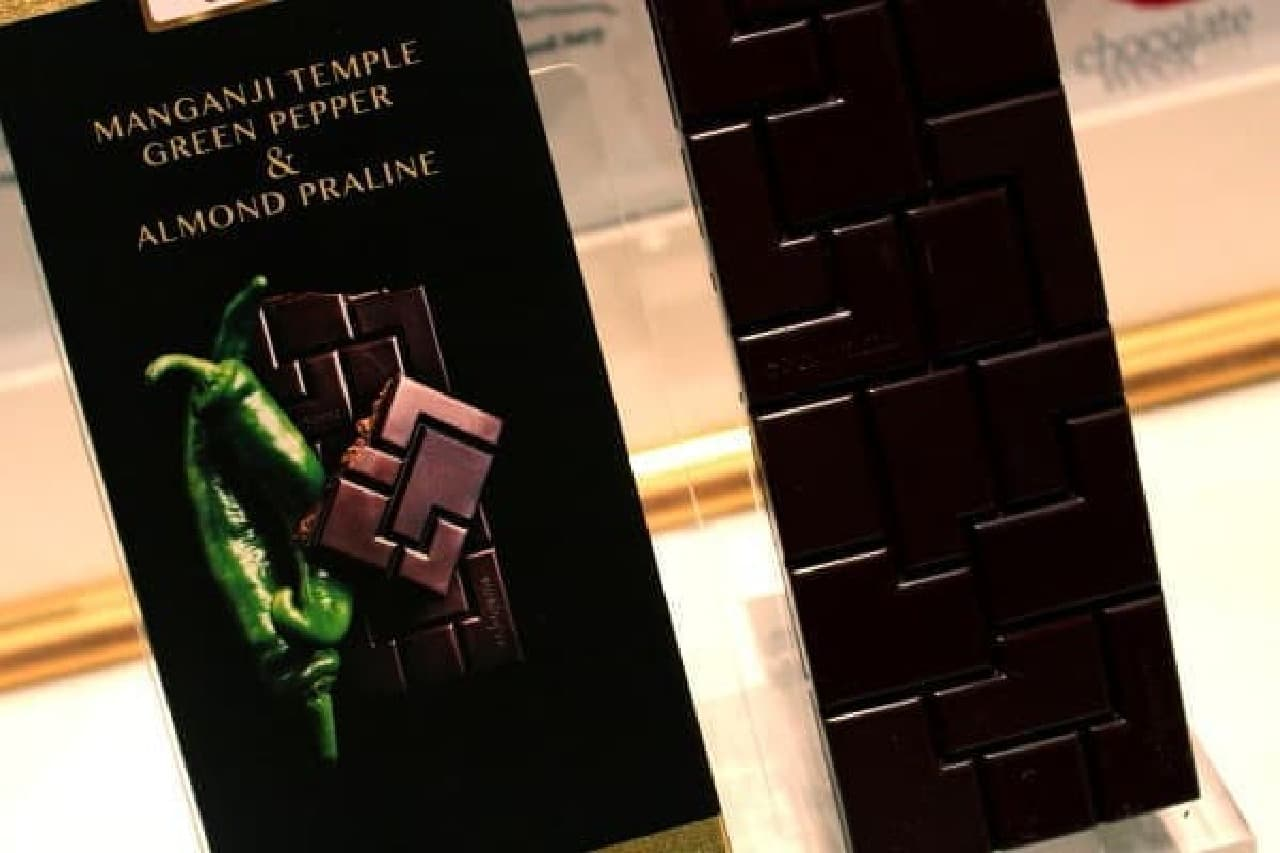 インターナショナル・チョコレート・アワーズ2013「板チョコ部門」金賞受賞作  「万願寺唐辛子&アーモンドプラリネ」