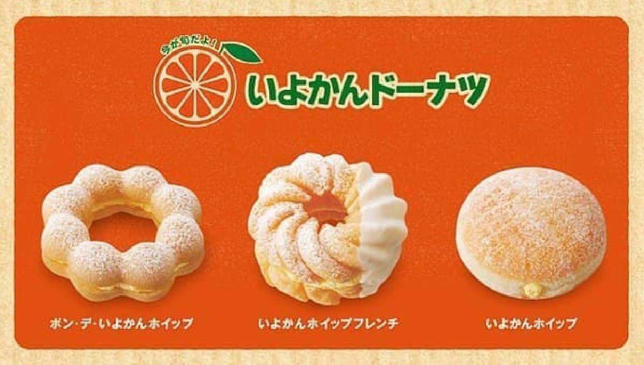 今が旬!いよかんドーナツ3種