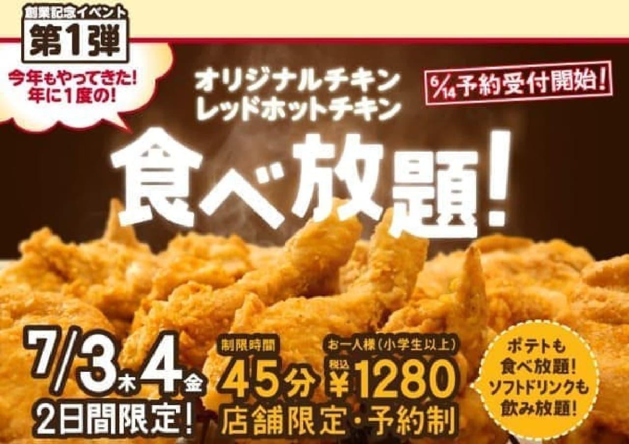 今年も「オリジナルチキン食べ放題!」開催  (出典:KFC)