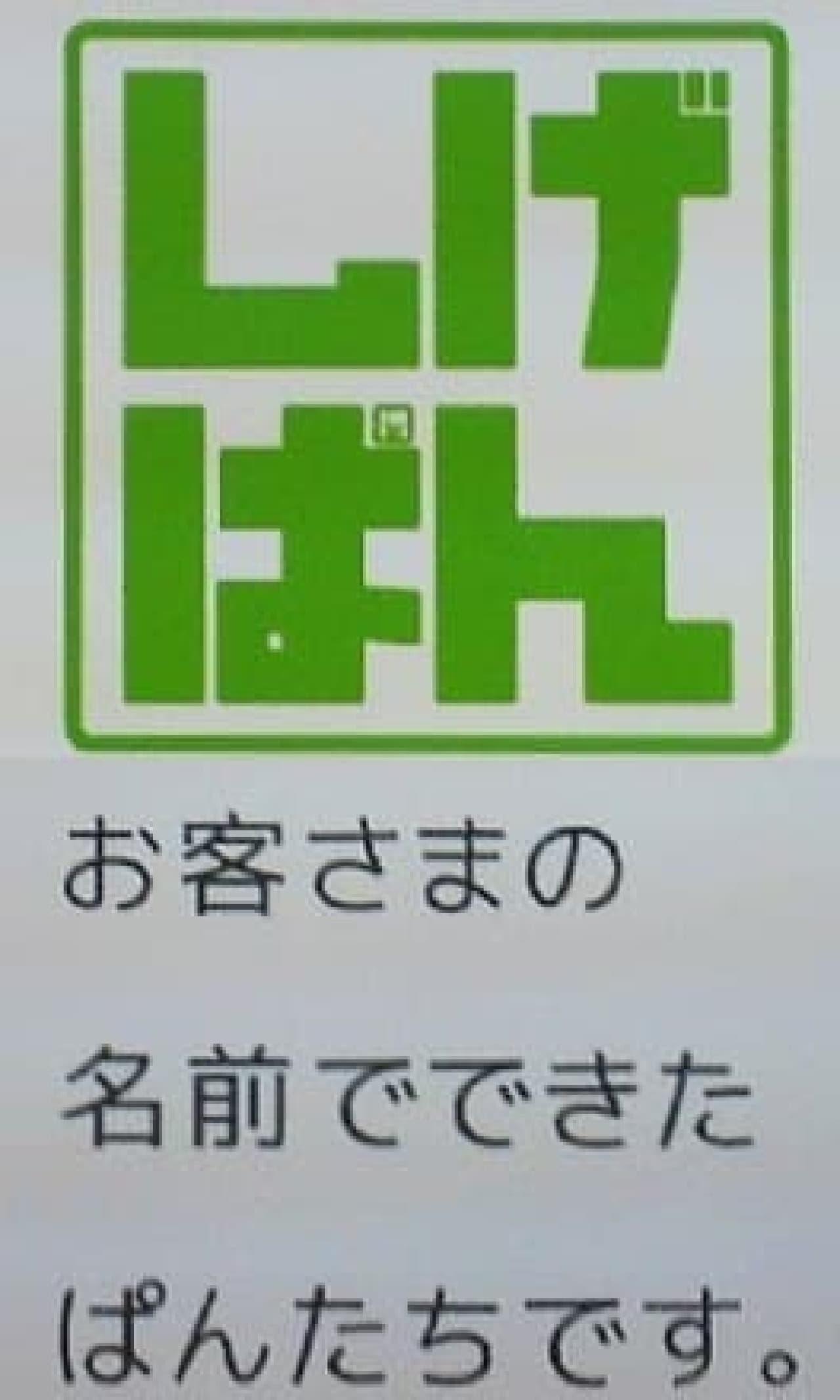 お店のロゴです
