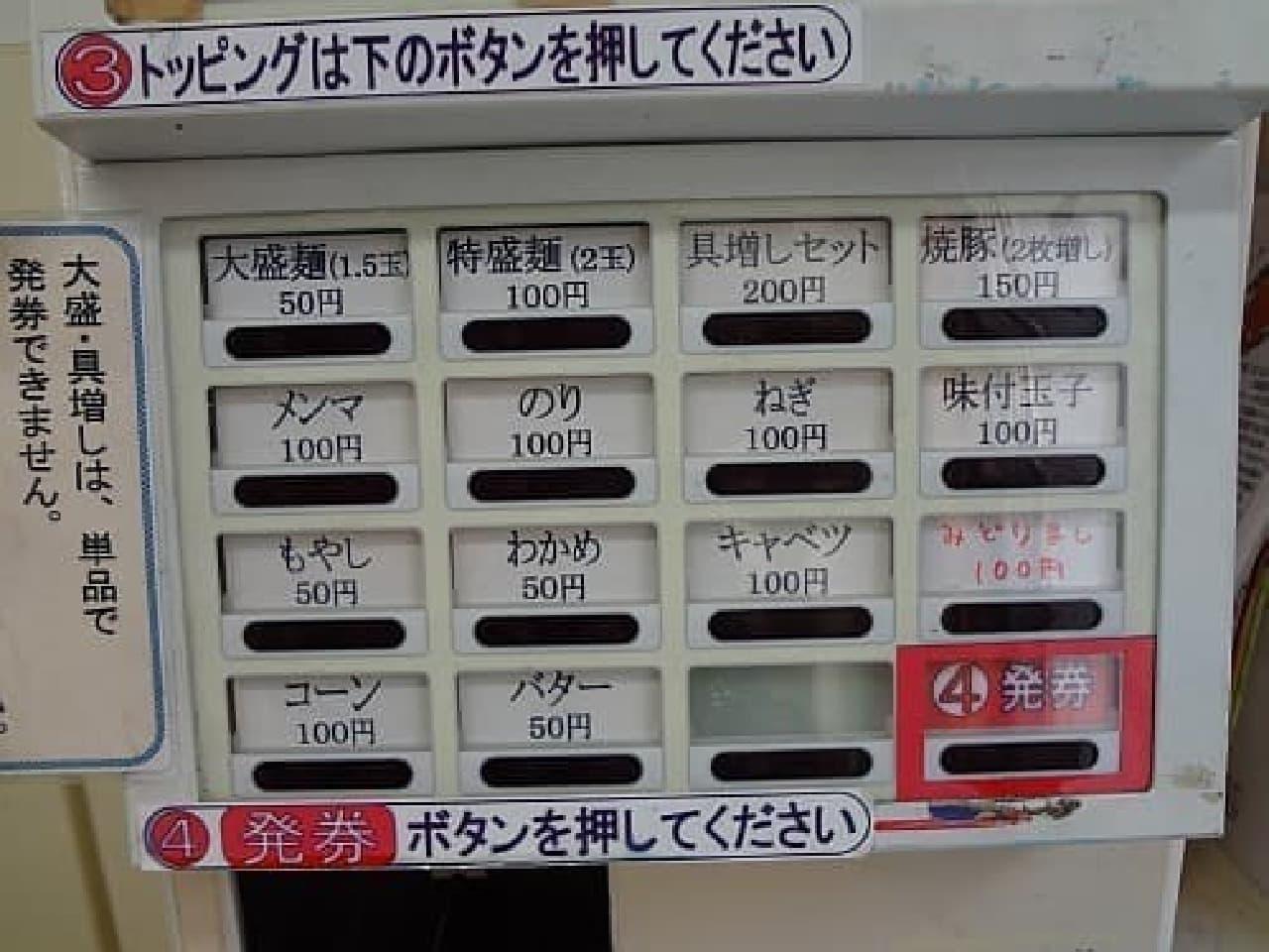 ミドリムシ不足の方は、100円で「みどりまし」も可能ですよ!