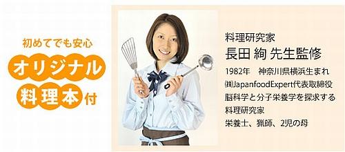 料理研究家長田絢氏監修のオリジナル料理本が付属
