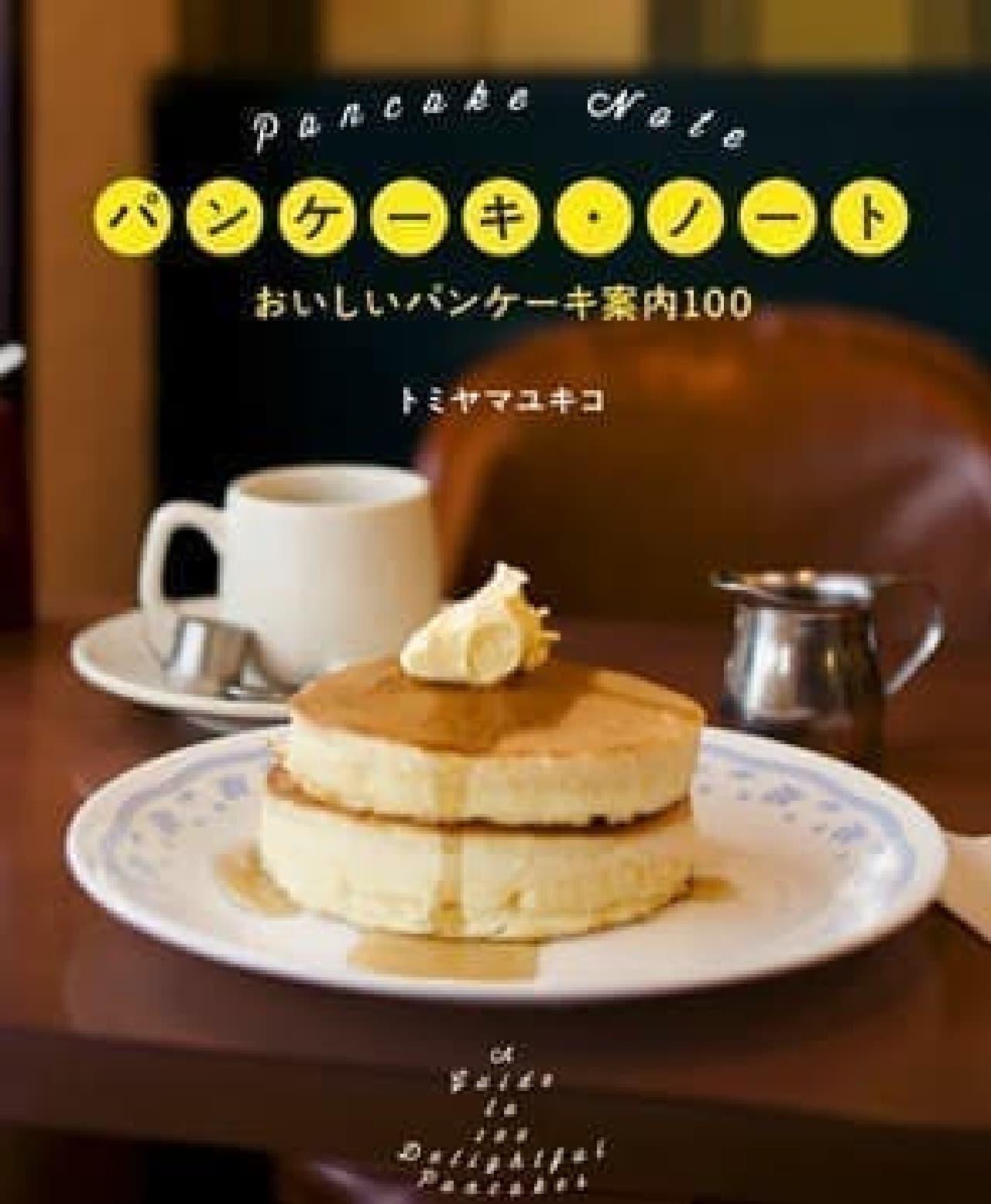 トミヤマユキコさんの著書『パンケーキ・ノート』