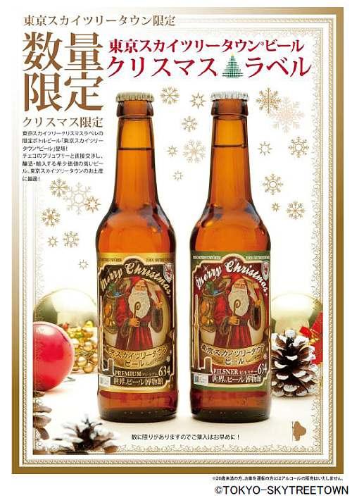 「東京スカイツリータウンビール 数量限定クリスマスラベル」