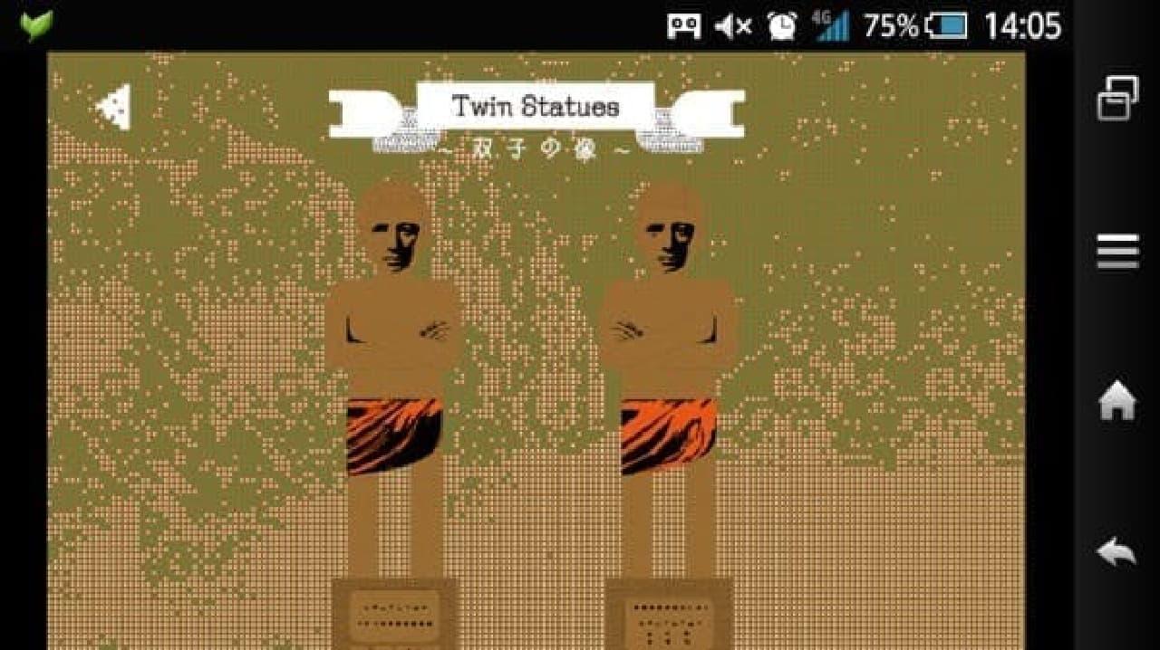 「双子の像」だったらしい
