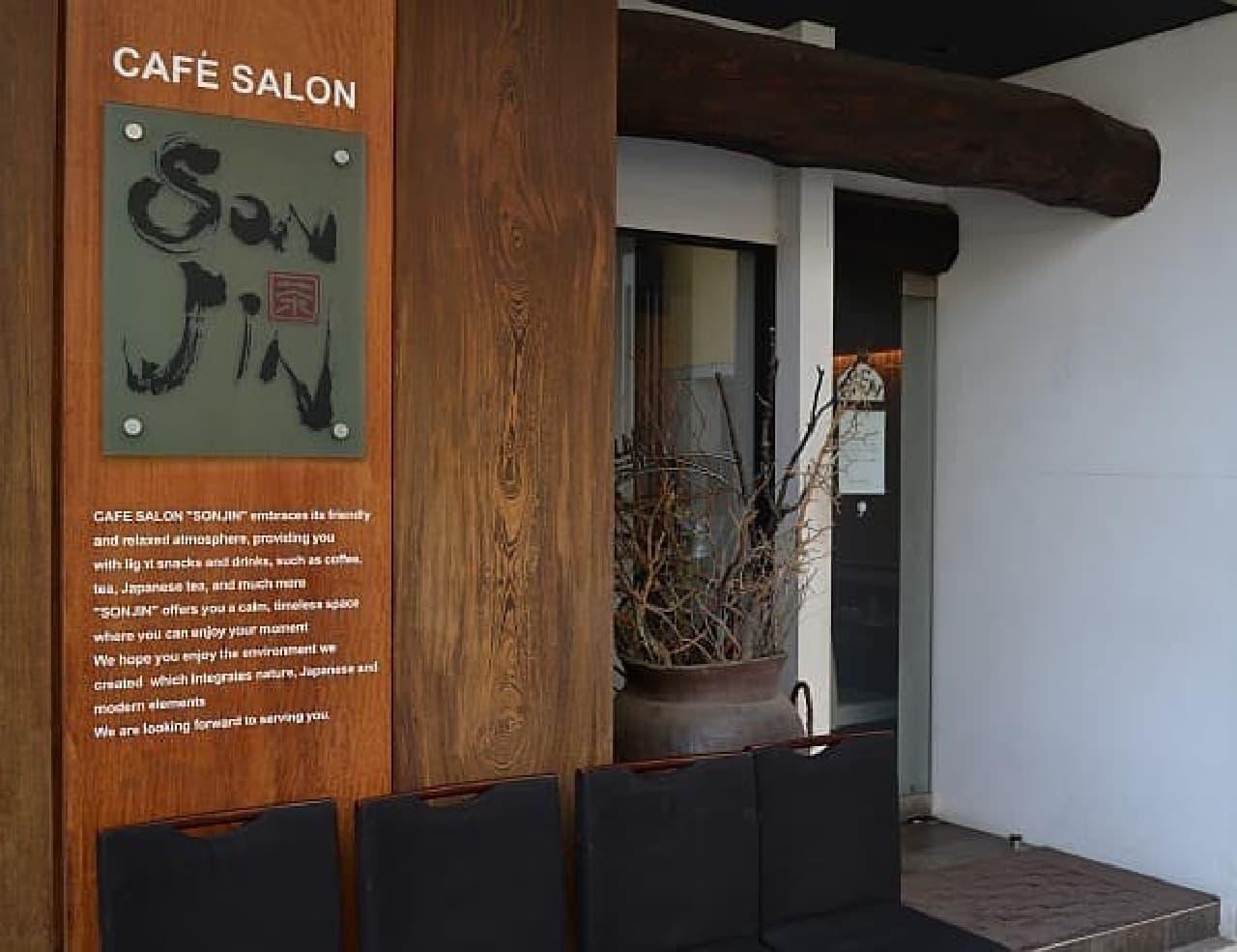 カフェ「SONJIN」の外観  おしゃれで、高級感が漂っています