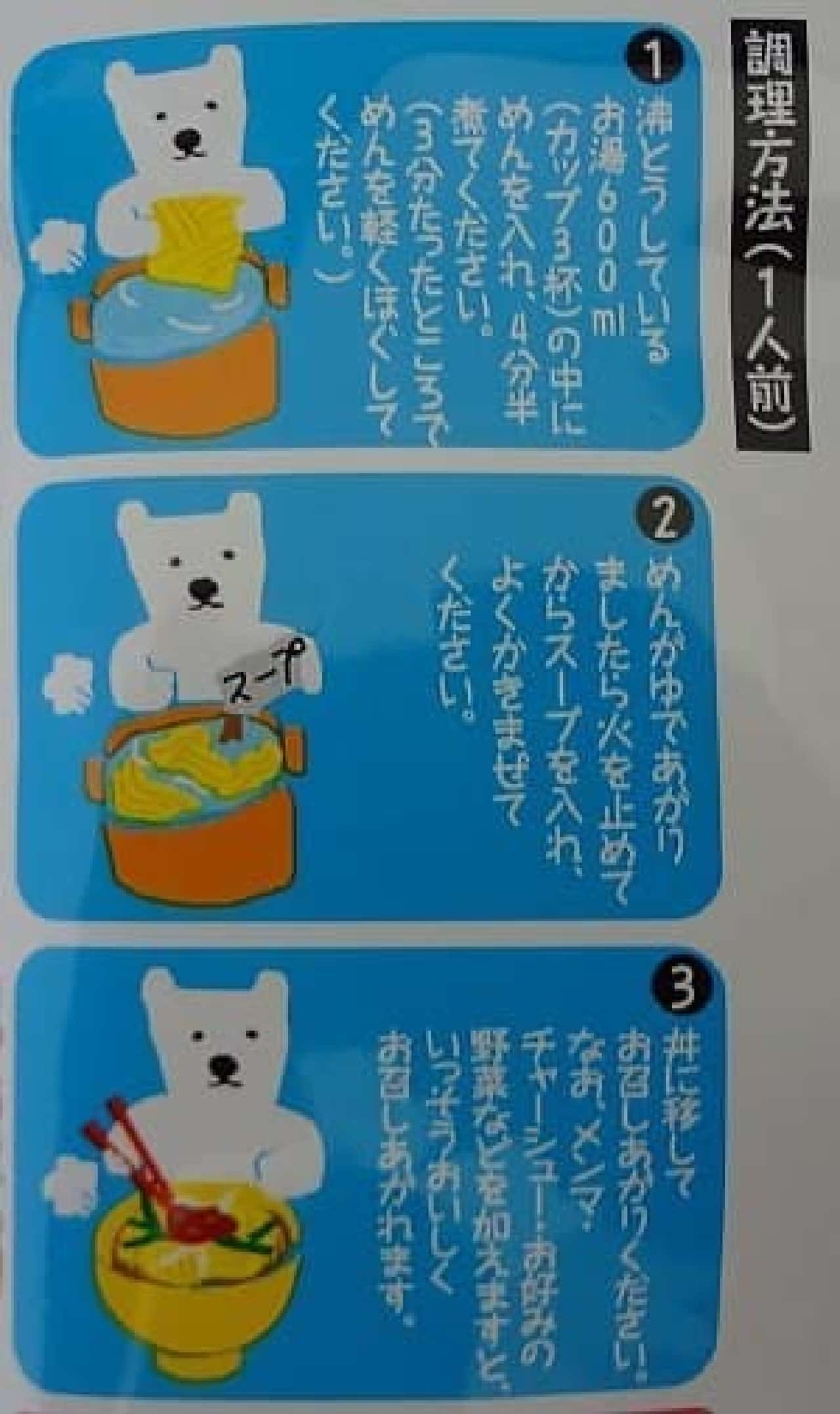 白クマくん、意外と器用ですね