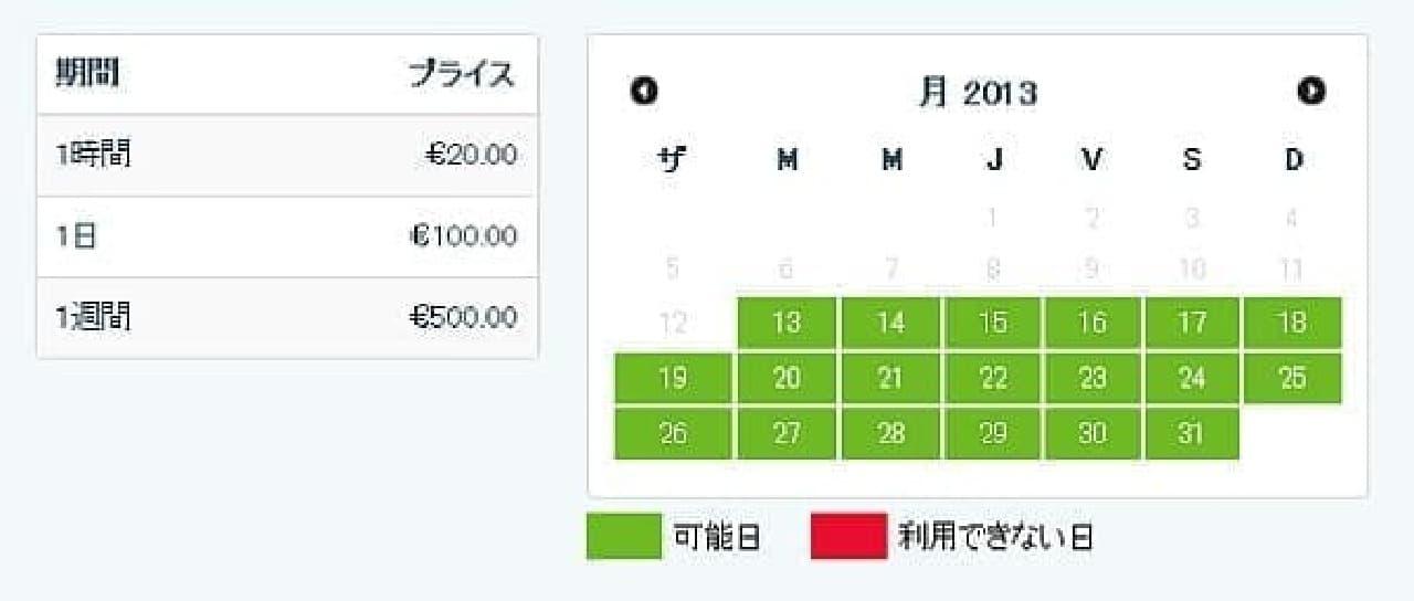 レンタルカレンダー