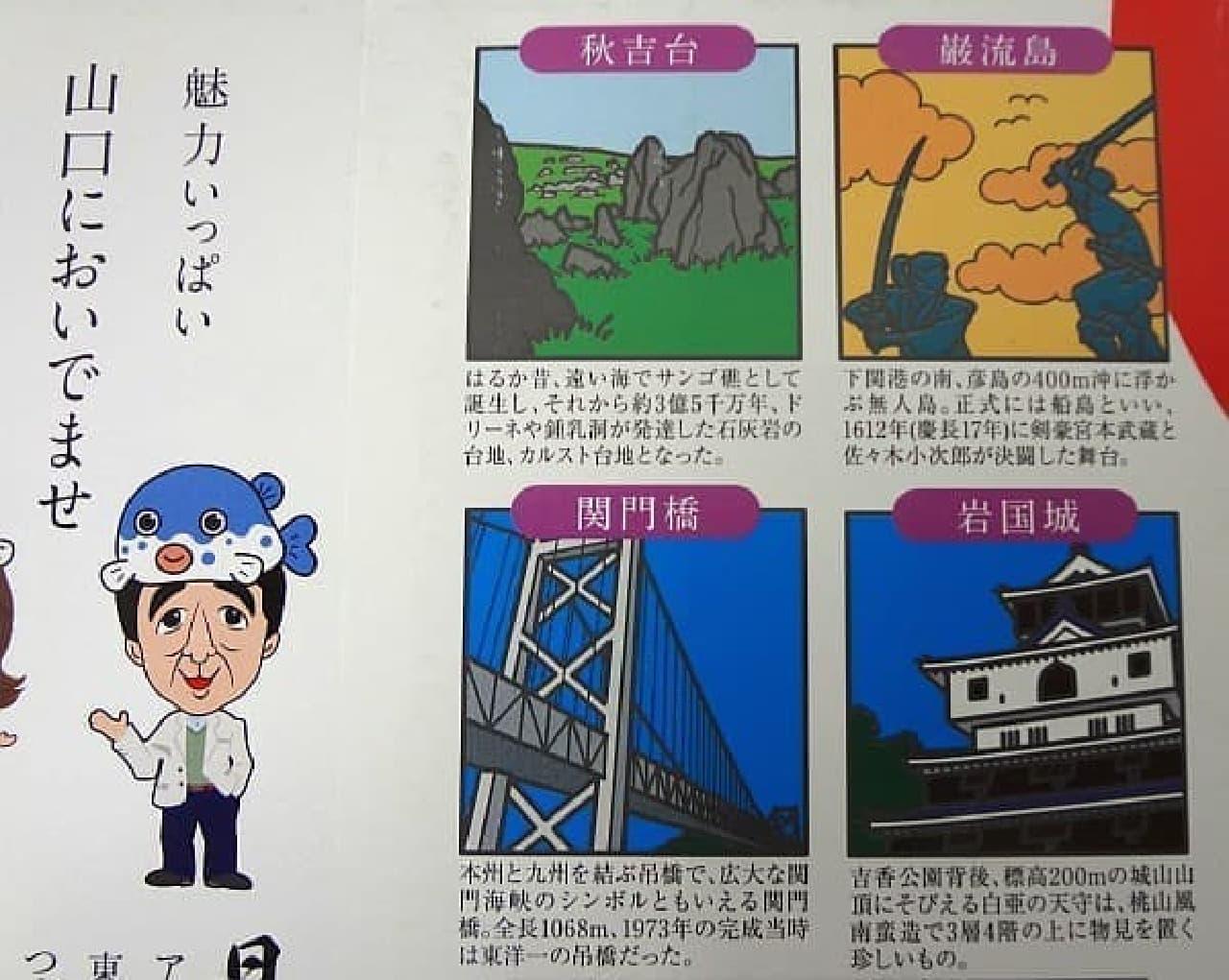 パッケージの背面にはなぜか、山口県の観光案内が書かれています