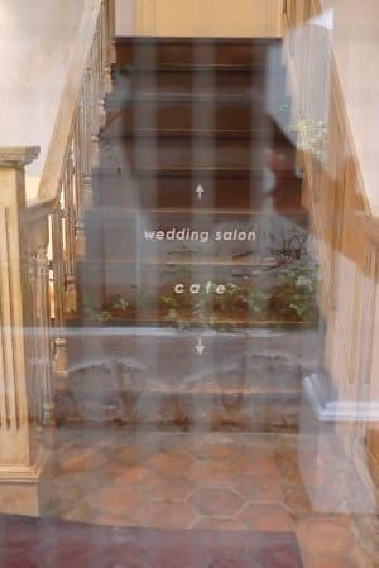 wedding という文字に緊張…