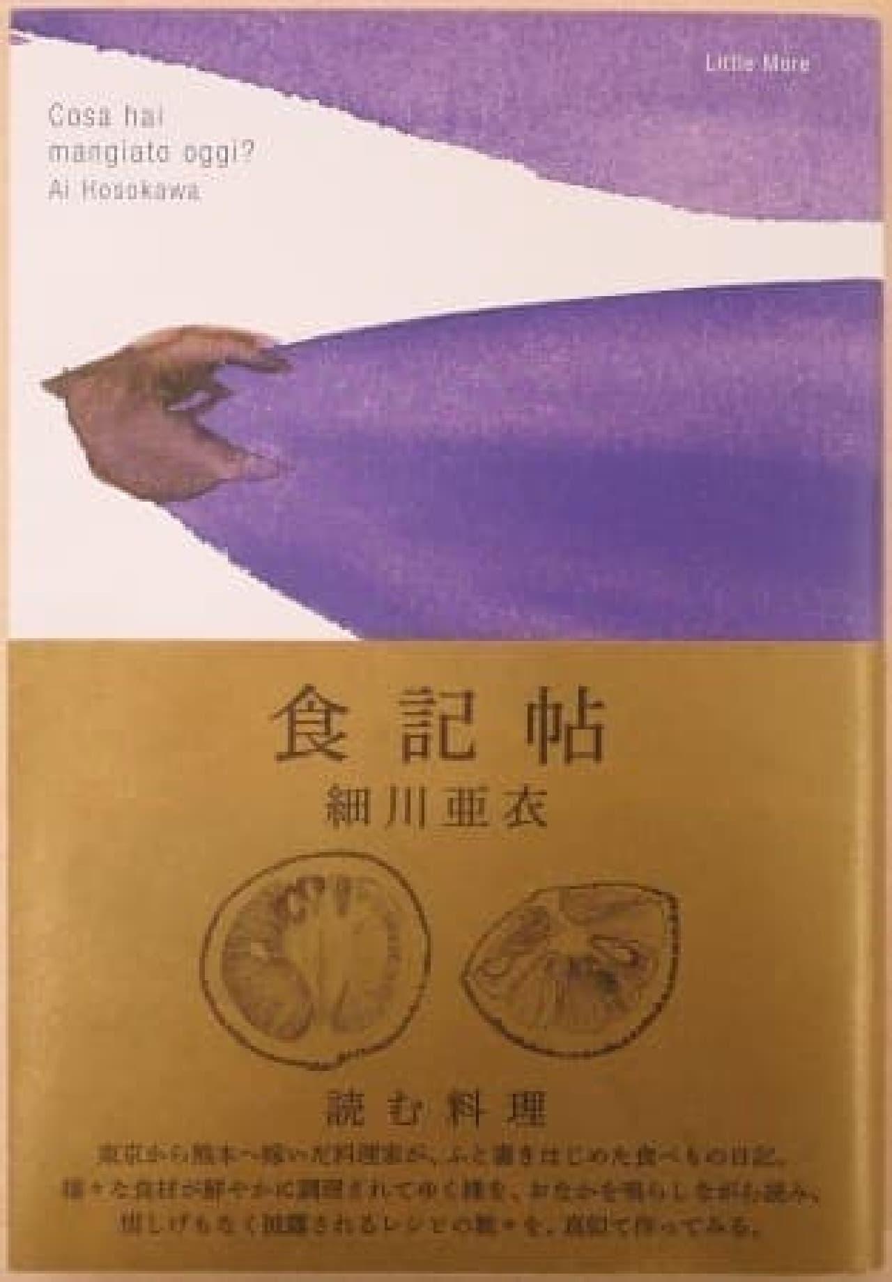 細川亜衣「食記帖」/リトルモア