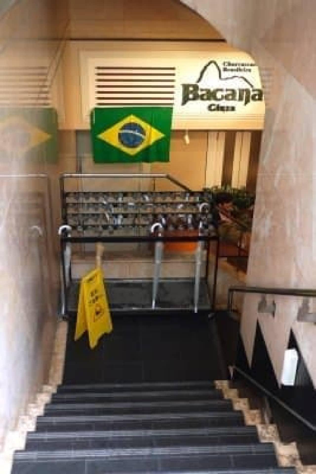 ブラジル国旗が出迎えてくれる