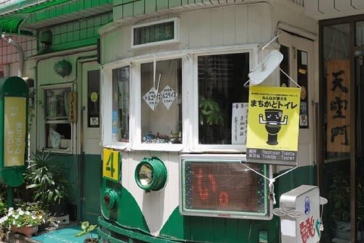 """""""ちんちん電車""""を店にしてしまった!?"""