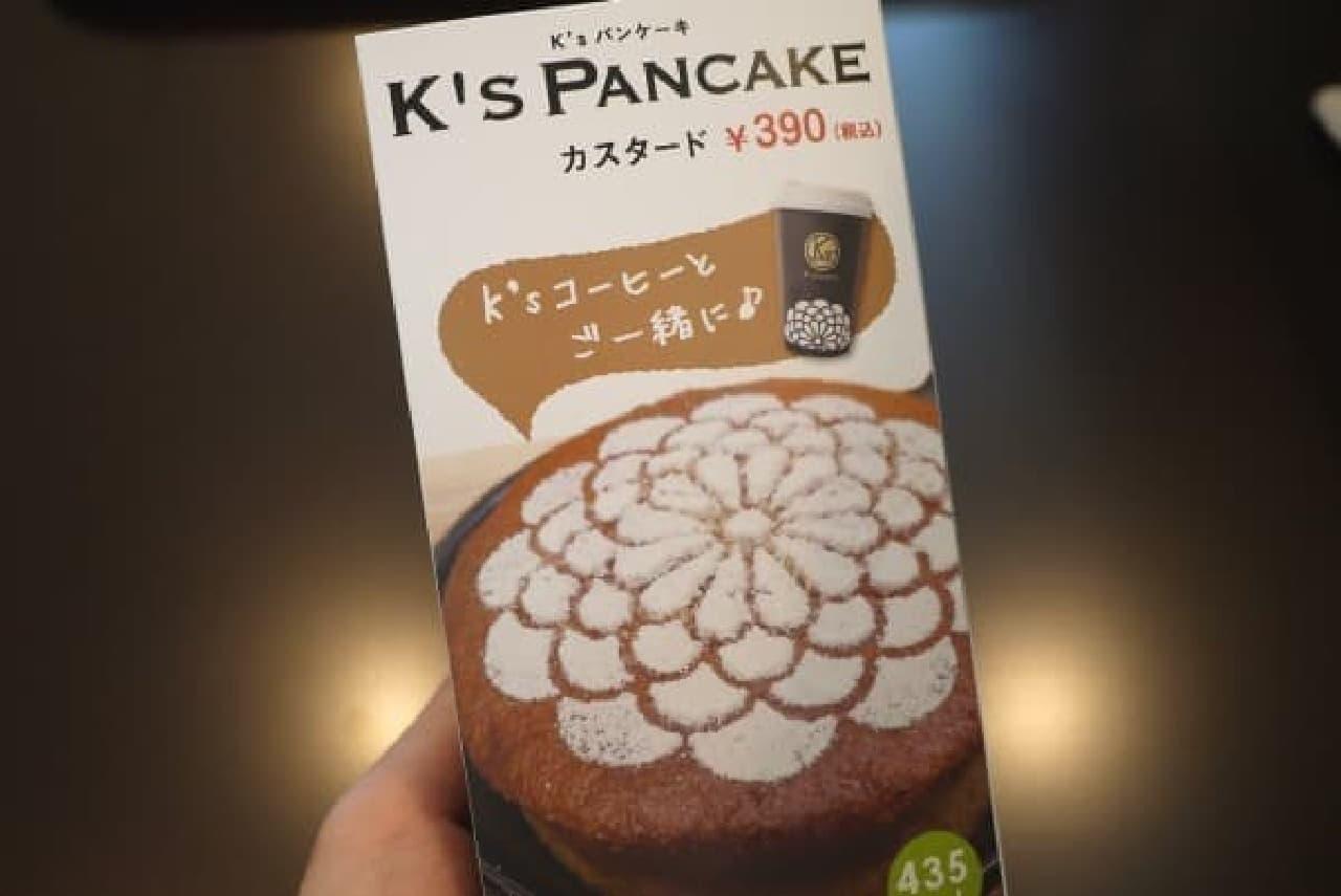 パンケーキもあるようです