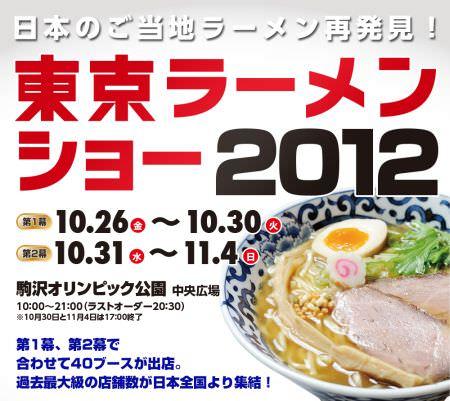 今年で4回目の東京ラーメンショー  駒沢に40種類のラーメンが登場します!