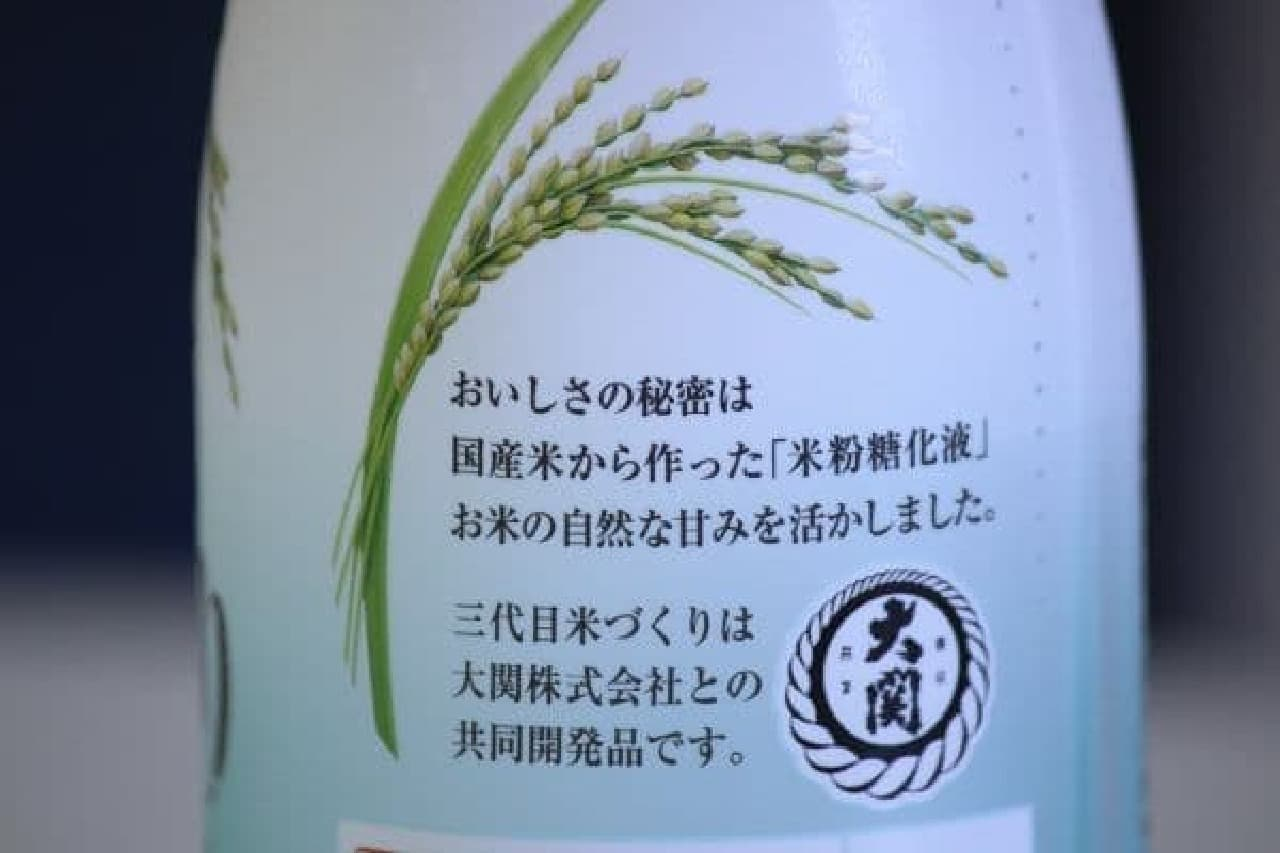 お米のソフトドリンク「三代目 米作り」