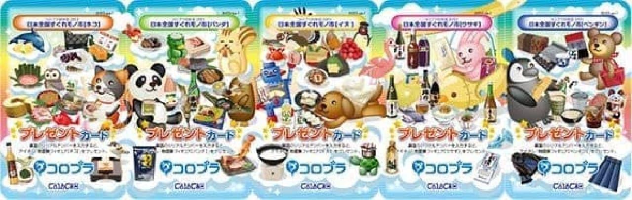 特別コロカ「日本全国すぐれモノ市」5種類