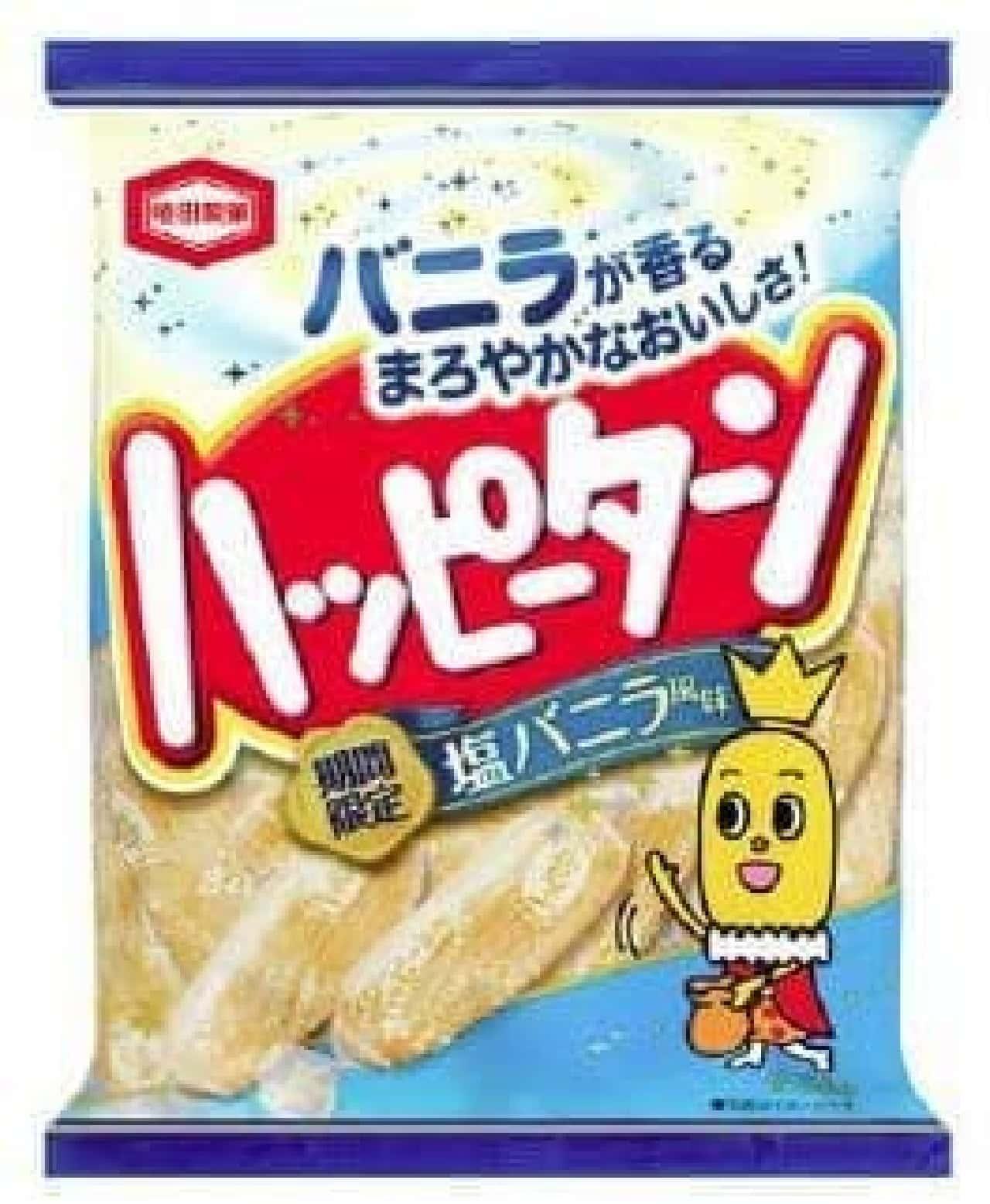 「ハッピーターン 塩バニラ風味」