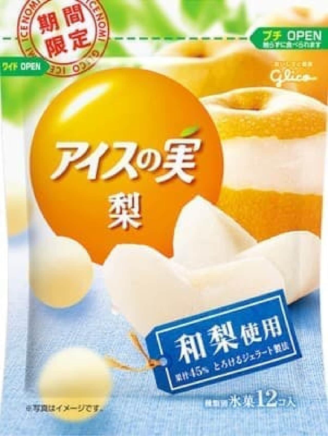 期間限定、アイスの実に「梨」味登場