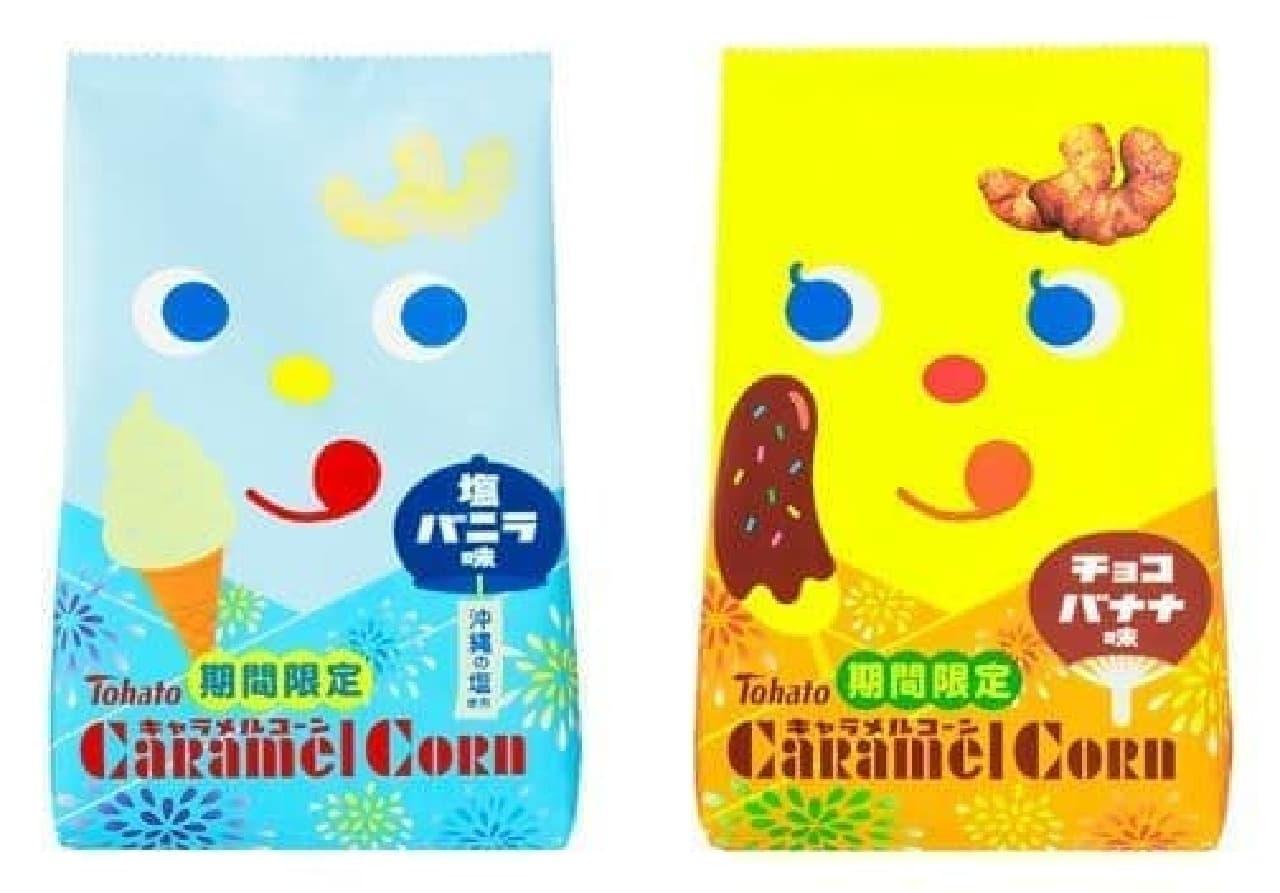 「キャラメルコーン・塩バニラ味」(左)、「同・チョコバナナ味」(右)