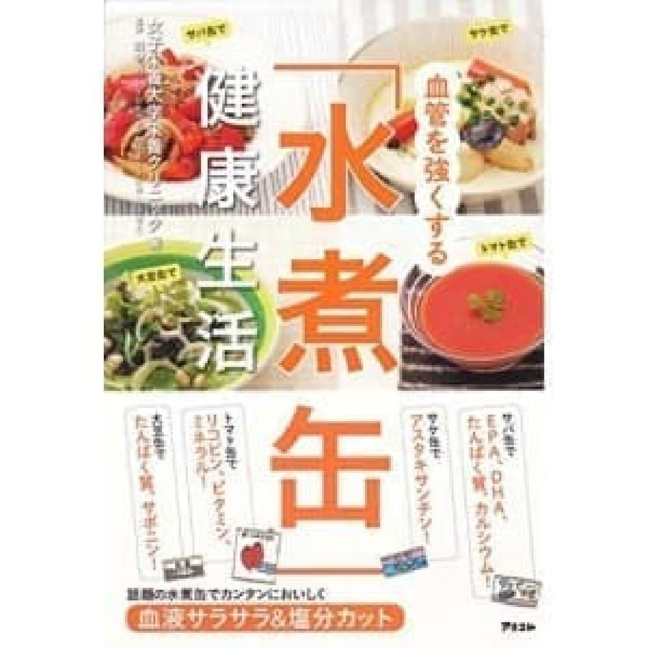 「血管を強くする『水煮缶』健康生活」/女子栄養大学栄養クリニック