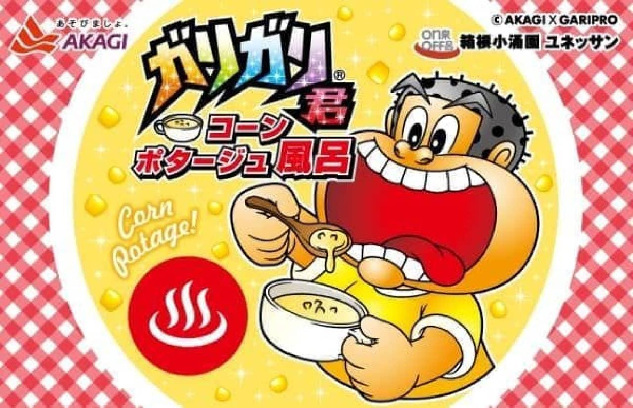 """ガリガリ君を""""全身""""で楽しめる!"""
