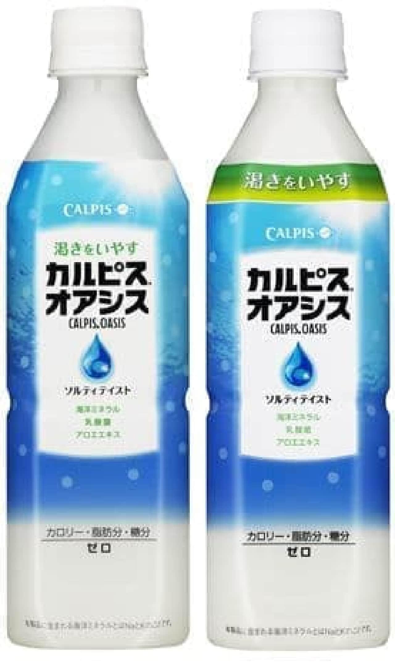 「カルピス オアシス」  通常パッケージ(左)、初回限定パッケージ(右)