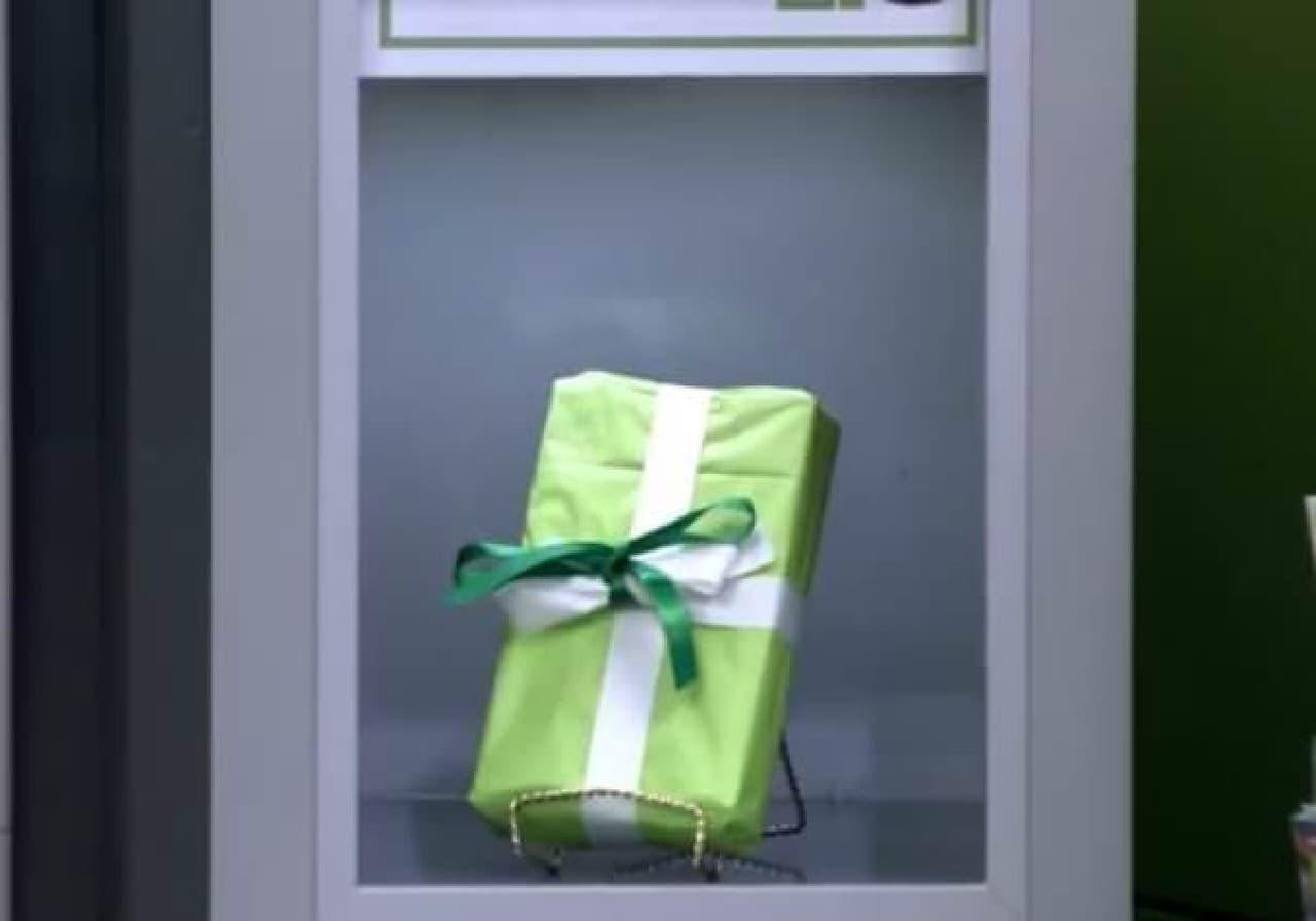 「あなたにプレゼントがあります」