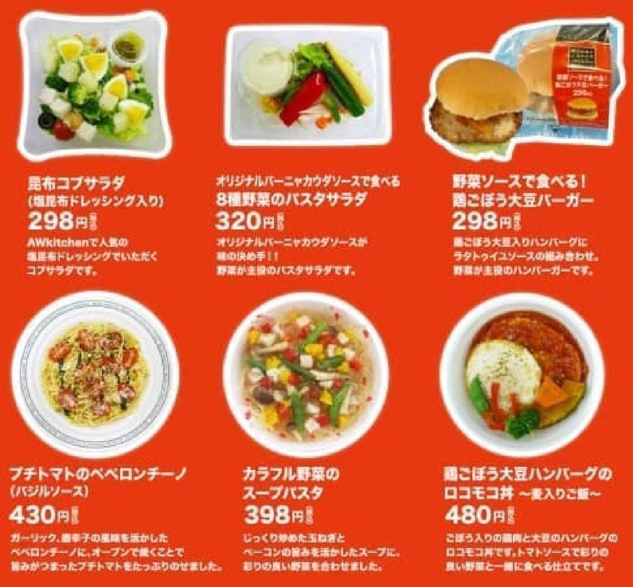 野菜たっぷりの商品がラインナップ!  (出典:ファミリーマート)