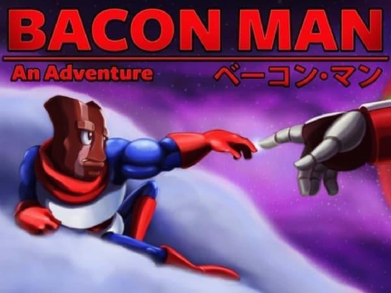 世界を救え、ベーコンマン!