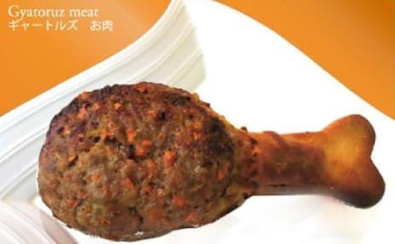 これが『ギャートルズのお肉』  でも、再現性はあまり高くない、かな?