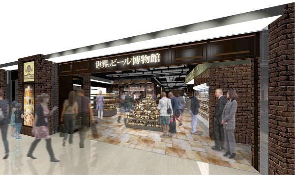「世界のビール博物館 横浜店」外観イメージ