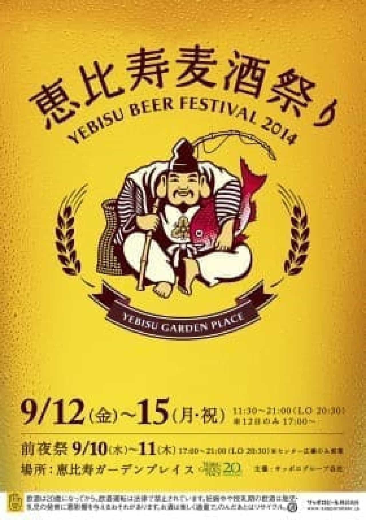 今年も開催、「恵比寿麦酒祭り」
