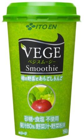 野菜たっぷりの「VEGE Smoothie」