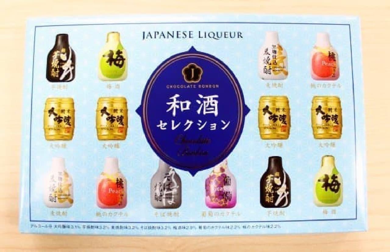 渋いぞ!和酒セレクション